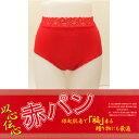 【メール便可】赤肌着 婦人ショーツ(天レース) M・L・LLサイズ