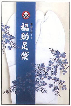 【メール便可】福助(Fukusuke)特製ブロード足袋4枚こはぜ【3462-008】
