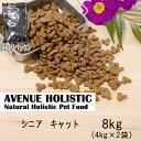 Pet Food, Supplies - 【リパック品】 アベニュー ホリスティック シニア キャット 8kg(4kg×2袋)