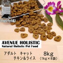 リパック品 アベニュー ホリスティック アダルト チキン&ライス キャット 8kg(1kg×8袋)