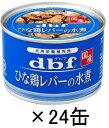 デビフ ひな鶏レバーの水煮 (150gX24缶) 《DOG》