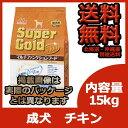 森乳 スーパーゴールド ネオ 成犬用 15kg 【条件付き送料無料】【リパック対応商品】 【あす楽対応】