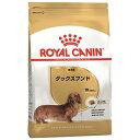 【正規品】 ロイヤルカナン ダックスフンド (成犬用 生後10ヶ月以上) 7.5kg