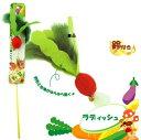 ペッツルート 猫玩具 野菜 ラディッシュ