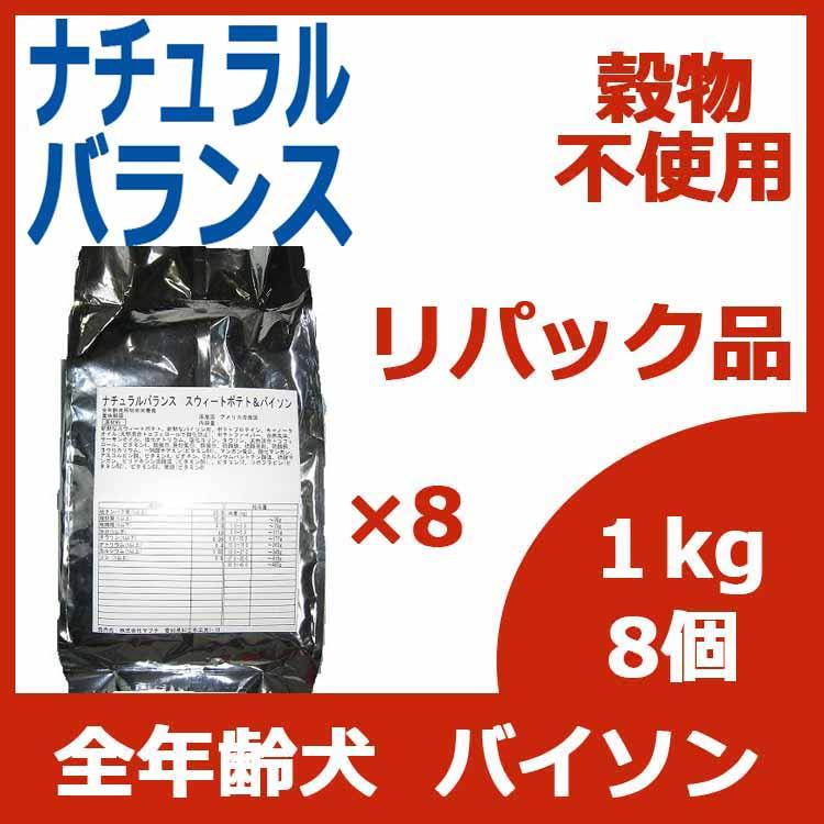 12月12日の週の入荷予定です。リパック品 ナチュラルバランス L.I.D. スウィートポテト&バイソン ドッグフード (全年齢犬対応) 8kg(1kg×8袋) 《DOG》