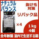 【リパック品】 ナチュラルバランス キャット インドア ウルトラ チキンミール&サーモンミール 全年齢猫対応 4kg(1kg×4袋)
