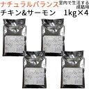【リパック品】 ナチュラルバランス キャット インドア ウルトラ チキンミール&サーモンミール 室内成猫用 4kg(1kg×4袋)