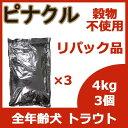 リパック品 ピナクル(並行輸入品) グレインフリー トラウト&スィートポテト (全年齢犬対応) 12kg(4kg×3袋)【穀物不使用】
