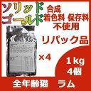 リパック品 ソリッドゴールド カッツフラッケン キャット (全年齢猫対応) 4kg(1kg×4袋)