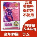 ソリッドゴールド カッツフラッケン キャット (全年齢猫対応) 5.44kg 【並行輸入品】