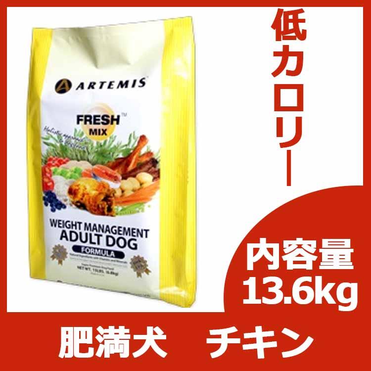 10月25日入荷です。アーテミス フレッシュミックス ウェイトマネージメント アダルト ドッグ 13.6kg 【リパック対応商品】【並行輸入品】