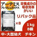 リパック品 アーテミス フレッシュミックス ミディアム・ラージブリード パピー 8kg(1kg×8袋)
