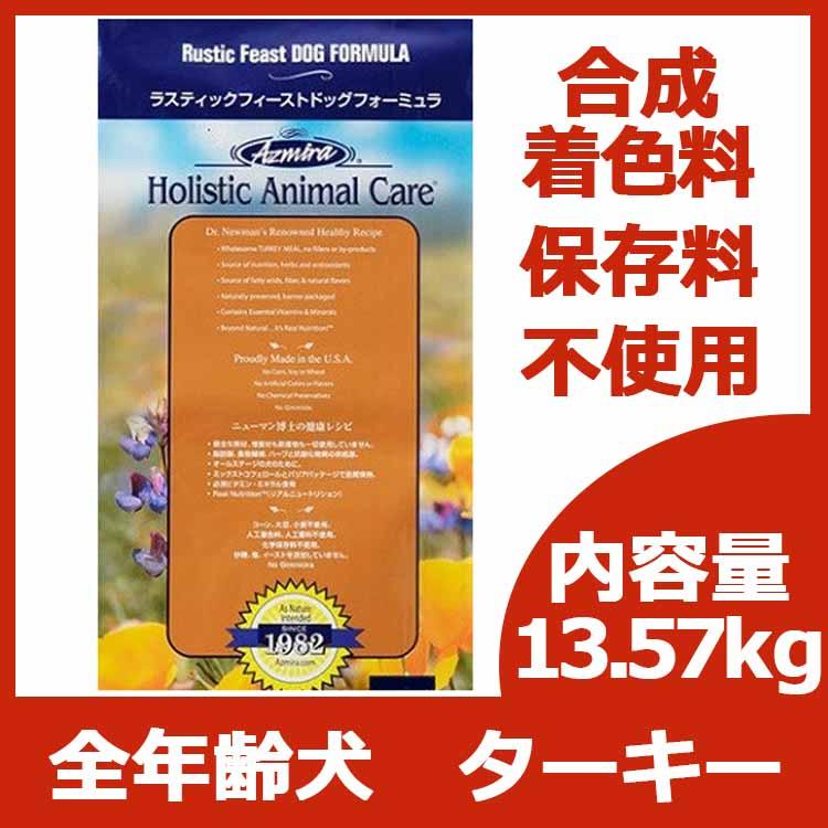 12月12日の週の入荷予定です。アズミラ  ラスティック フィースト ターキー (全年齢犬対応) 13.57kg 【リパック対応商品】【並行輸入品】