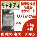 リパック品 キャネディ プラチナム(肥満・老犬用) 4kg(1kg×4袋)