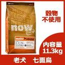 2月9日入荷。ナウ フレッシュ グレインフリー シニア 11.3kg 【リパック対応商品】【並行輸入品】【穀物不使用】
