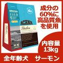 【アカナ】 パシフィカドッグ (全年齢犬対応) 13kg 【リパック対応商品】