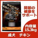 ピュリナ プロプラン 成犬用 1歳〜6歳 チキン&ライス 15.3kg 【リパック対応商品】