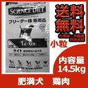 サイエンスダイエット ライト/肥満傾向の成犬用(1歳〜6歳) 小粒 14.5kg【リパック対応商品】【条件付き送料無料】【あす楽対応】