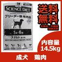 サイエンスダイエット アダルト/成犬用(1歳?6歳) 14.5kg 【条件付き送料無料】【リパック対