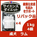 リパック品 サイエンスダイエット アダルト/成犬用(1歳〜6歳) ラム&ライス 小粒 4kg(1kg×4袋)