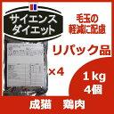 リパック品 サイエンスダイエット ヘアボールコントロール アダルト(成猫用) チキン 4kg(1kg×4袋)