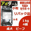 リパック品 アボ・ダーム オリジナル ビーフ (小粒) 4kg(1kg×4袋)