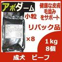 リパック品 アボ・ダーム オリジナル ビーフ (小粒) 8kg(1kg×8袋)