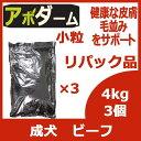 リパック品 アボ・ダーム オリジナル ビーフ (小粒) 12kg(4kg×3袋)