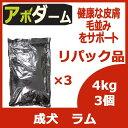 リパック品 アボ・ダーム ラムミール&ライス 12kg(4kg×3袋)