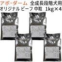 【リパック品】 アボ・ダーム オリジナル ビーフ (全成長段階犬用) 中粒 4kg(1kg×4袋)