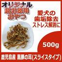 【オリジナル・ハーフサイズ】 鹿児島産 黒豚の耳(スライスタイプ) 500g