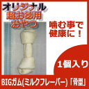 【オリジナル・超お徳用】 BIGガム(ミルクフレーバー) 「骨型」 1個入