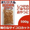 【オリジナル】 原材料・製造 オール国内産 鶏むねサイコロカット 成犬用 500g