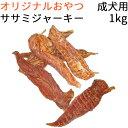 鹿児島産 ササミジャーキー 成犬用 1kg