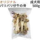 寵物, 寵物用品 - 【オリジナル】 北海道産 バリバリ仔牛の骨 成犬用 500g