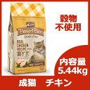 メリック パーフェクトビストロ グレインフリー チキン 成猫用 5.44kg 【並行輸入品】