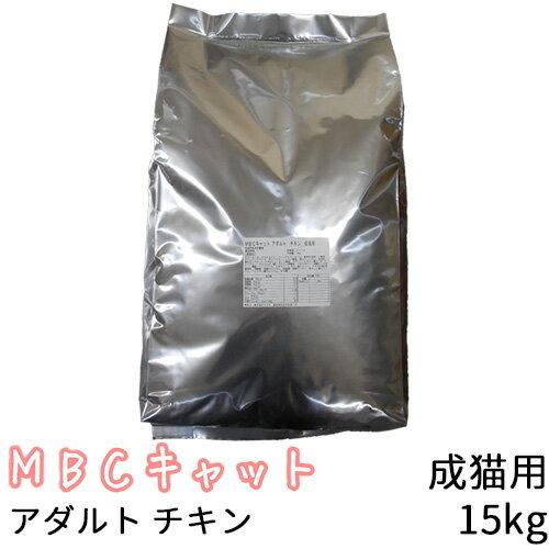 MBCキャット アダルト チキン 成猫用 15kg