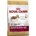 【正規品】 ロイヤルカナン キャバリア・キングチャールズ (成犬・高齢犬用 生後10ヶ月以上) 1.5kg