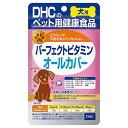 DHC パーフェクトビタミン オールカバー 犬用 15g(60粒)