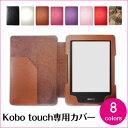 【レビューを書いてメール便送料無料】 kobo touch kobo glo カバー 8色 ケース