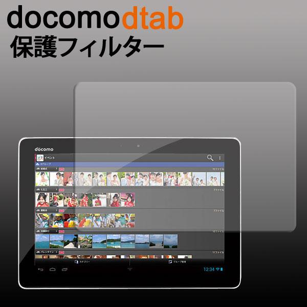 docomo dtab(10インチ) 保護フィルム ギフト