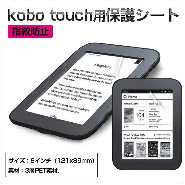 【DM便送料無料】 kobo touch/Kobo Aura 保護フィルム 保護フィルター 画面保護シール 画面保護シート 指紋防止 電子ブックリーダー 電子書籍 コボタッチ ギフト