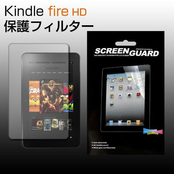 【送料無料】 Kindle Fire HD7用 保護フィルム 保護フィルター キンドル ファイヤーHD タブレット レザー 電子書籍 電子ブックリーダー ギフト