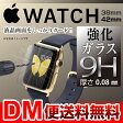 apple watch ギフト P01Jul16