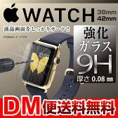 【DM便送料無料】アップルウォッチ 強化 ガラス フィルム 38mm 42mm 保護シート 保護フィルム 衝撃吸収pple watch iphone6 iphone 腕時計 ベルト 飛散防止 ギフト