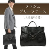 バッグ メンズ A4 メッシュ ビジネス 鞄 収納 男性 かばん カバン BAG bag トート カジュアル ファッション ブリーフケース イントレチャート ボッテガ