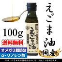 【送料無料】国産 えごま油 100ml えごま エゴマ オメガ3 αーリノレン酸