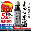 【送料無料】日本製油 えごま油 100g×5本セット 油 エゴマ油 オメガ3 αーリノレン酸 無添加 調味料 玉搾り 02P03Sep16