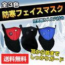 防寒マスク ハーフフェイスマスク 通気孔つき