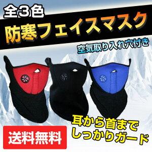 ハーフフェイスマスク